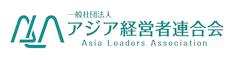 アジア経営者連合会